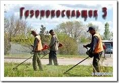 бешенные газоносводильщики